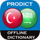 Arabic <> Turkish Dictionary + Vocabulary trainer